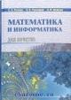 Математика и информатика. Учебник
